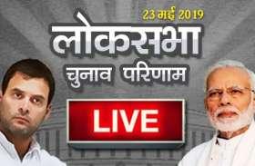Lok Sabha Election 2019 :  इंतजार हुआ खत्म,  शुरू हुई मतगणना,  प्रत्याशियों की बढ़ी धड़़कनें