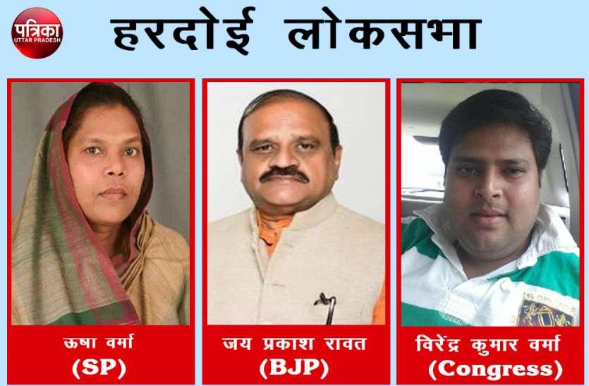 Lok sabha election result: इस सीट पर जयप्रकाश और ऊषा के बीच कांटे की टक्कर, यह पार्टी बढ़त में