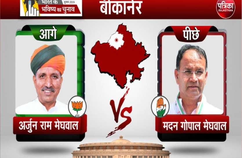 Bikaner : भाजपा प्रत्याशी arjunram की जीत तय