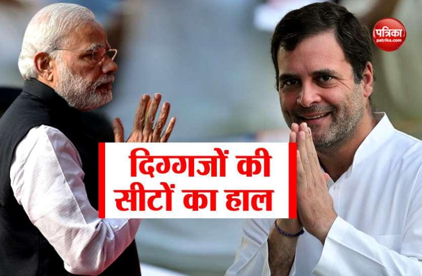 Lok Sabha Election Results 2019 Live-  दांव पर दिग्गज नेताओं की प्रतिष्ठा, बड़े नामों की सीटों का ऐसा है हाल