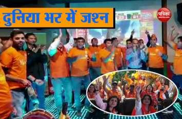 PM मोदी की जीत पर दुनिया भर में BJP समर्थकों का जश्न