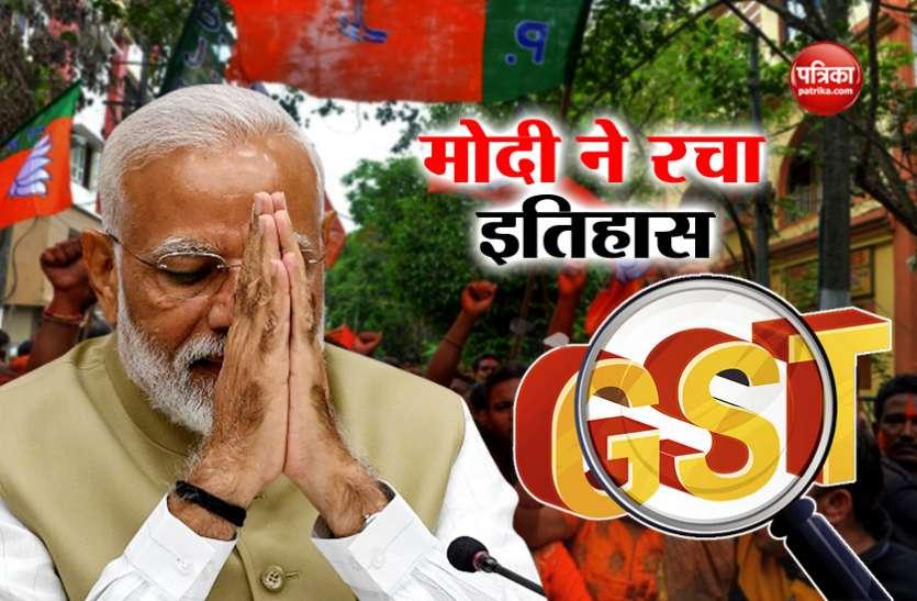 GST या नए कर लगाने के बाद सत्ता में वापसी करने वाले विश्व के पहले PM बने मोदी