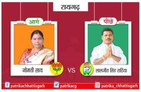 रायगढ़ सीट पर BJP महिला प्रत्याशी गोमती साय आगे, 2 दशकों से है यहां भाजपा का कब्जा