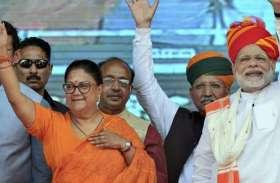 राजस्थान में भाजपा फतह की ओर, पूर्व सीएम वसुंधरा राजे का आया ये बड़ा बयान