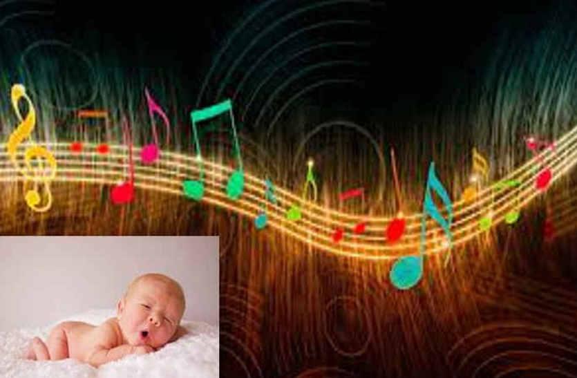 संगीत करेगा प्रसूताओं का तनाव कम, अस्पतालों के प्रसव कक्ष में गूंजेंगा मधुर संगीत, लगेंगे म्यूजिक सिस्टम