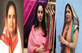 अब राजस्थान से तीन महिला उम्मीदवार जाएंगी संसद, 2014 में पहुंची थी सिर्फ एक महिला कैंडिडेट