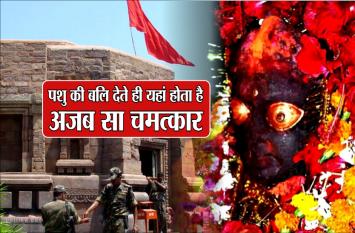 हे भगवान : इस मंदिर में पशु की बलि देने के बाद भी नहीं निकलता खून, हर रोज होता है अजब सा चमत्कार