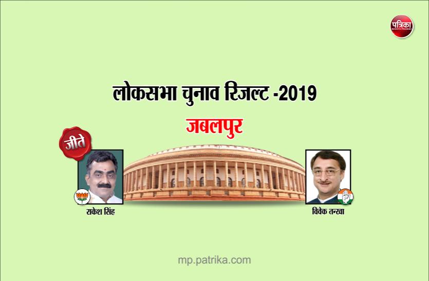 Lok Sabha Election Result : मोदी लहर पर सवार होकर राकेश सिंह चौथी बार बने सांसद