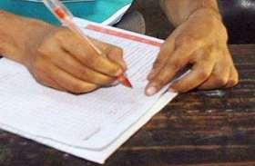 अपनी जगह दूसरे को परीक्षा में बैठाकर नौकरी पाने वाले की कलक्टर ने करवाई जांच, दर्ज हुआ मुकदमा
