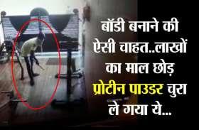CCTV में कैद हो गया नही तो कौन करता विश्वास...लाखों का माल छोड़ चुरा ले गया प्रोटीन