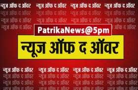 PatrikaNews@5PM: लोकसभा चुनाव में हार के बाद विपक्षी पार्टियों में इस्तीफे का दौर शुरू, जानिए 10 बड़ी ख़बरें
