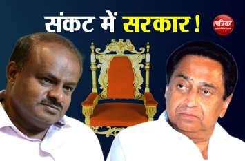 कर्नाटक में कुमारस्वामी को कुर्सी का डर, मध्य प्रदेश में नाथ पर भी कमल का साया