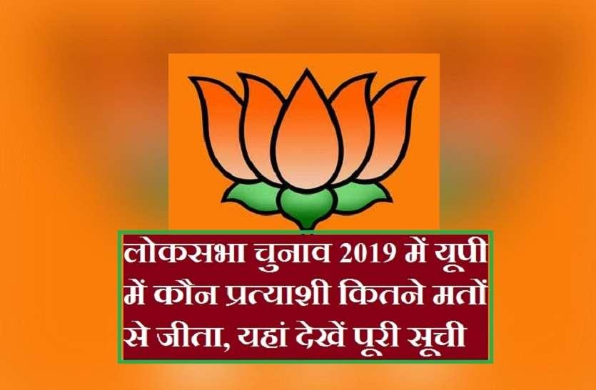 Loksabha Election 2019 : लोकसभा चुनाव 2019 में यूपी में कौन प्रत्याशी कितने मतों से जीता, यहां देखें पूरी सूची