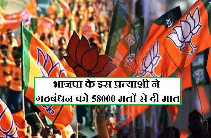 भाजपा के इस प्रत्याशी ने गठबंधन को 58000 मतों से दी मात