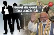 मोदी सरकार के सत्ता में वापस आते ही शुरू हो गईंं बजट की तैयारियां, इस बार बेरोजगारों की पार लगाएंगे नैया