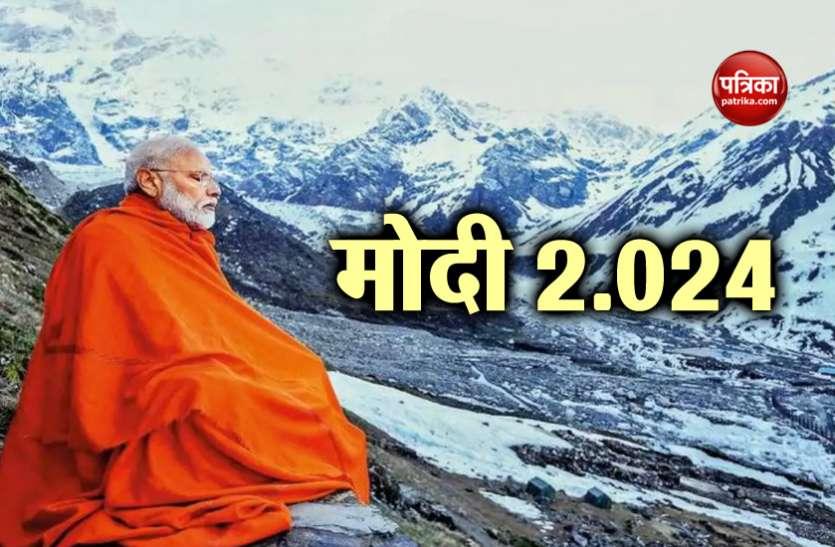 सब तरफ केसरियाः भारत ने चुना मोदी को अपना'शाह', भाजपा की नए राज्यों में भी एंट्री