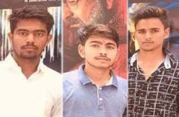 पुलिया से टकराई बाईक, तीन दोस्तों की मौत