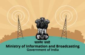 जानिए क्या होता है सूचना प्रसारण और विकास मंत्रालय और कैसे करता है काम
