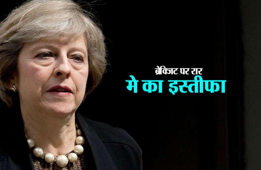 UK: PM थेरेसा मे ने की इस्तीफे की पेशकश, 7 जून को छोड़ेंगी पद
