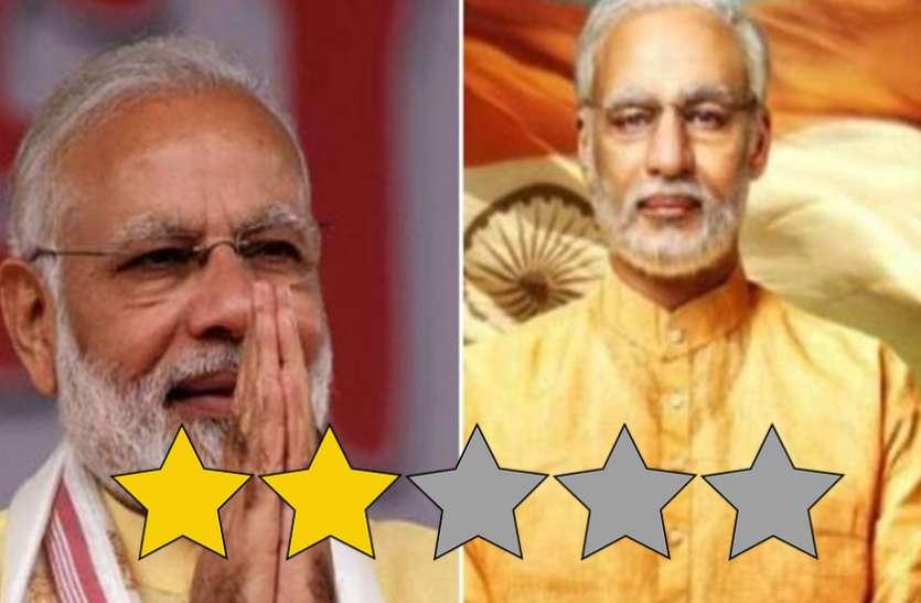 नरेंद्र मोदी के पीएम बनने का जश्न हुआ दोगुना, आखिरकार रिलीज हो गई पीएम मोदी की बायोपिक, जानें कैसी है फिल्म
