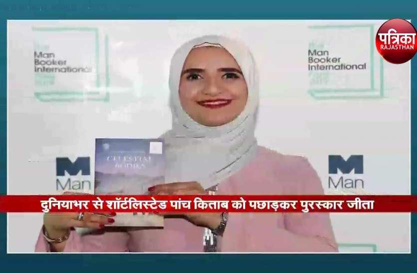 ओमान की महिला जोखा अल्हार्थी को मिला पहला मैन बुकर प्राइज
