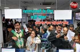देश के सबसे बड़े इस बैंक में आपका भी जमा है पैसा तो पढ़ें ये खबर, कई लोगों के कट गए इतने रुपए