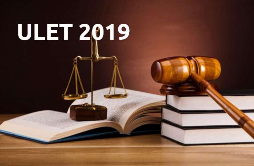 ULET 2019: लॉ एंट्रेंस टेस्ट 30 जून को, ऑनलाइन रजिस्ट्रेशन शुरू
