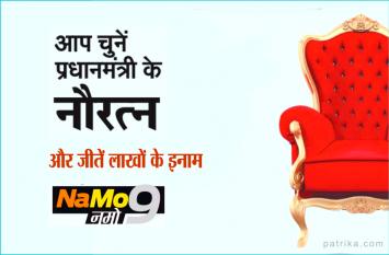 NaMo9 कॉन्टेस्टः आप भी बताएं कौन होना चाहिए मोदी कैबिनेट में शामिल, जीतें लाखों के ईनाम