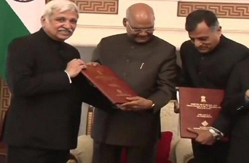 16वीं लोकसभा भंग, राष्ट्रपति रामनाथ कोविंद ने आदेश पर किए हस्ताक्षर