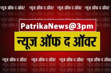 PatrikaNews@3PM: महाराष्ट्र के सीएम देवेंद्र फडणवीस का राहुल पर तंंज, जानें इस घंटे की 10 बड़ी खबरें