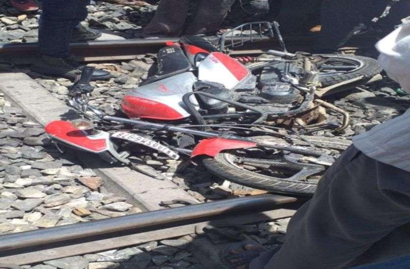अचानक रेल आने पर ऐसा क्या हुआ कि मोटरसाइकिल छोड़ भागा युवक