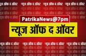 PatrikaNews@7PM: आतंकी हमले में असम राइफल के 2 जवान शहीद, जानिए इस घंटे की 10 बड़ी ख़बरें