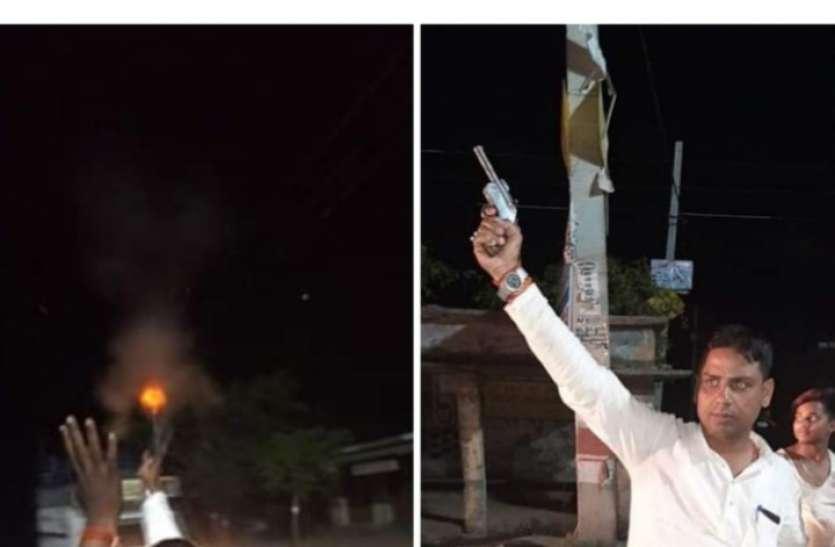तमंचा लहराकर मनाया भाजपा की जीत का जश्न, सोशल मीडिया पर वायरल हुई फोटो