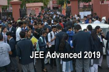 JEE Advanced 2019: ऐसा होगा एग्जाम पैटर्न, पास होने के लिए ऐसे करें तैयारी