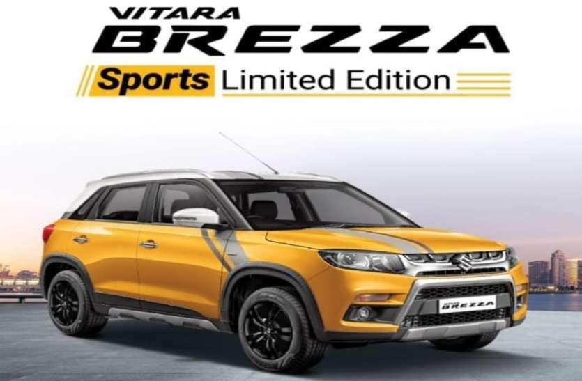 Maruti ने लॉन्च किया brezza का स्पोर्ट्स एडिशन, 25 के माइलेज का दावा