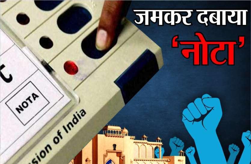 प्रमुख प्रत्याशियों के बाद नोटा बना मतदाताओं की पहली पसंद