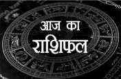 राशिफल 26 मईः आज सिंह राशि वालों को रूका हुआ धन प्राप्त होगा, देखें VIDEO