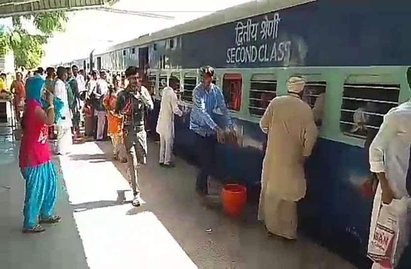 श्रीकरणपुर रेलवे स्टेशन पर सैंकड़ों यात्री नहीं पकड़ पाए ट्रेन, यात्रियों ने किया हंगामा