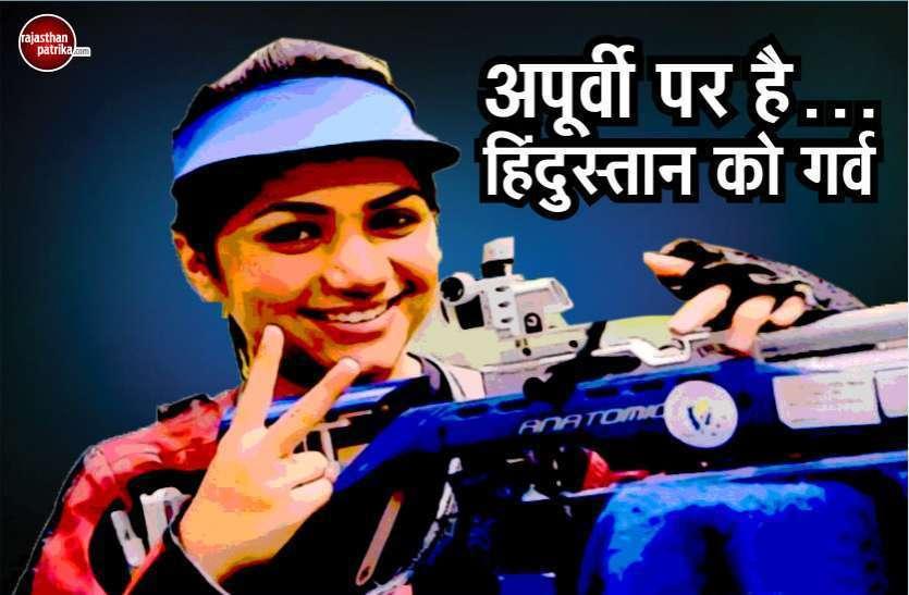 ISSF World Cup : राजस्थान की बेटी अपूर्वी ने फिर बढ़ाया 'देश का मान', साल में दूसरी बार जीता स्वर्ण पदक, बनाया वर्ल्ड रिकॉर्ड
