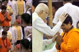 मोदी ने साध्वी प्रज्ञा को देख मुंह फेरा, आडवाणी ने सिर पर हाथ रख दिया आर्शीवाद