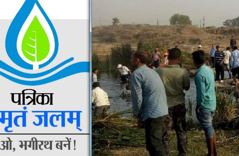 पत्रिका अमृतंम् जलम् अभियान: काचन नदी की सफाई के लिए बढ़े हाथ, उमड़ पड़े लोग