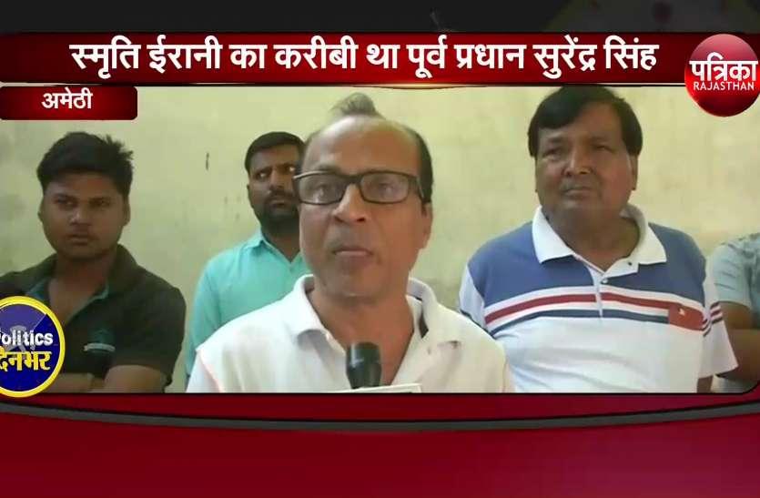 अमेठी में घर में घुसकर भाजपा कार्यकर्ता की हत्या