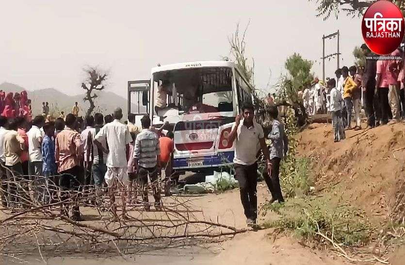 VIDEO : निजी बस की चपेट में आने से महिला श्रमिक की हुई दर्दनाक मौत, गुस्साएं परिजनों व लोगों ने लगाया जाम