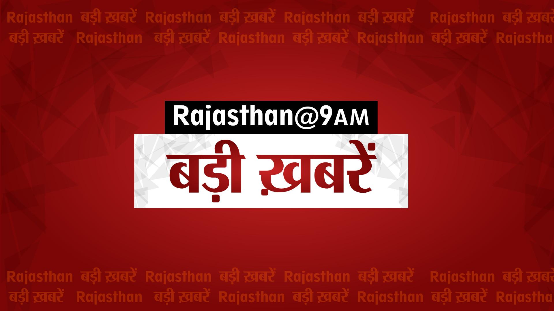 Rajasthan@9AM: खदान ढहने से मलबे में दबे श्रमिक- मचा हड़कंप, जाने अभी की 5 ताज़ा खबरें