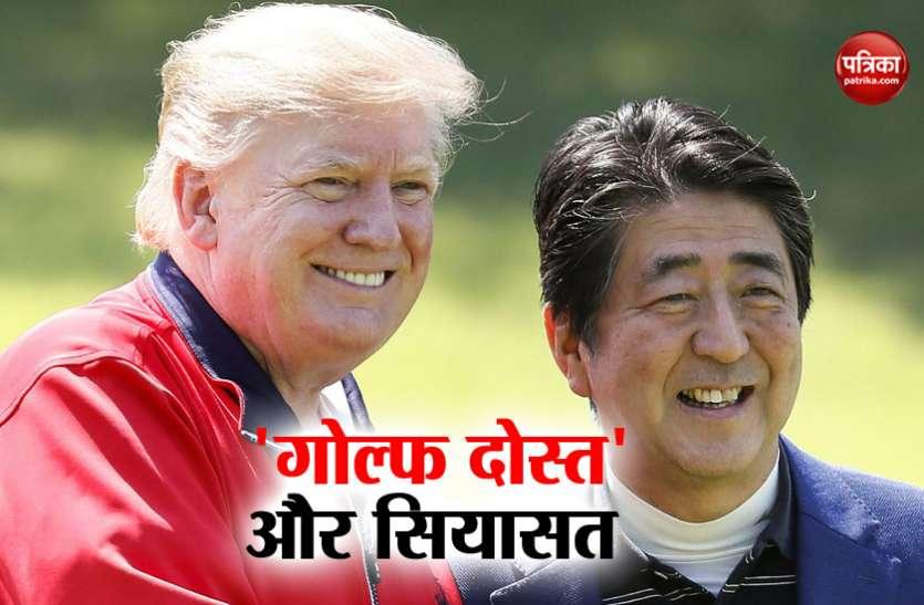 गोल्फ के बहाने ट्रंप और एबे के बीच सियासत की नई बिसात, उत्तर कोरिया के लिए बढ़ेंगी मुश्किलें?