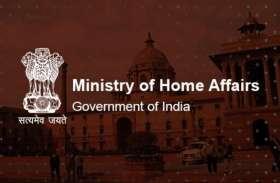 मोदी सरकार के पहले कार्यकाल में गृह मंत्रालय के पांच बड़े फैसले