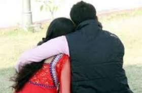 प्रेम विवाह के लिए तैयार नहीं हुए परिजन तो प्रेमी युगल ने उठाया ऐसा कदम, जानकर हैरान रह गई पुलिस