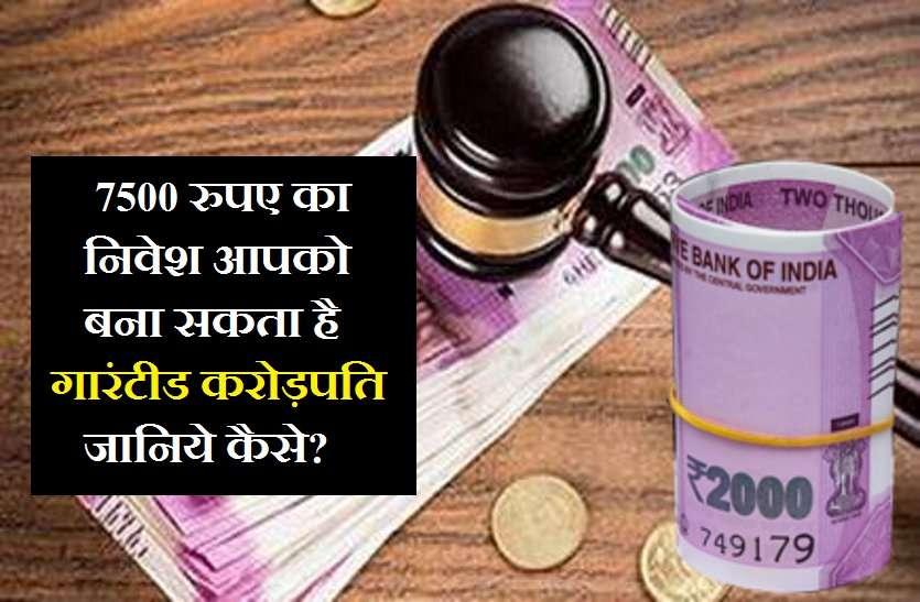करोड़पति बनना चाहते हैं तो 7500 रुपए का ये निवेश आपके सपने को करेगा पूरा, पढ़ें पूरी खबर