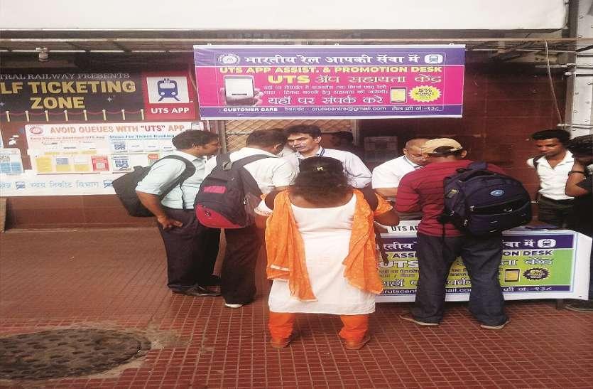 काम नहीं कर रहा एप, प्रचार-प्रसार में जुटी भारतीय रेलवे