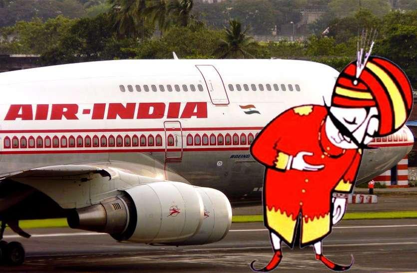 अब सरकारी नहीं रह सकेगी एअर इंडिया, 95 फीसदी हिस्सेदारी बेचने की तैयारी
